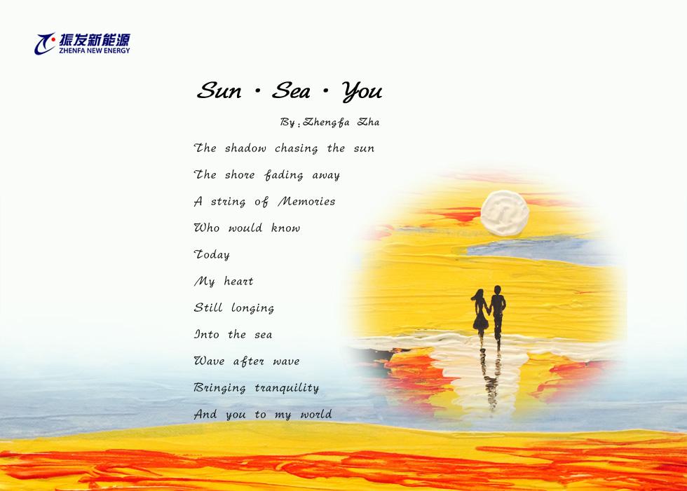 太阳●海●您